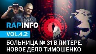 RAPINFO-4 vol.2: КГБ № 31 в Питере, новое дело Тимошенко