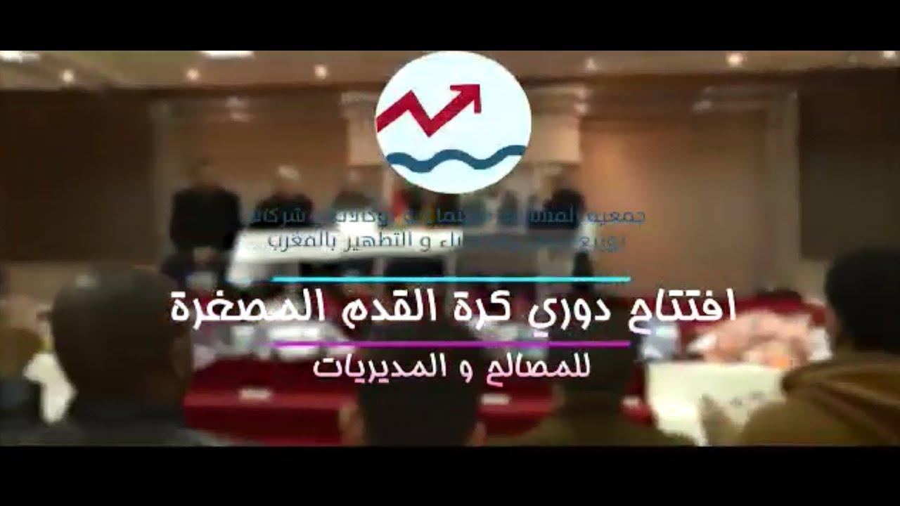 Photo of افتتاح دوري كرة القدم المصغرة للمصالح و المدريات لشركة ريضال – الرياضة