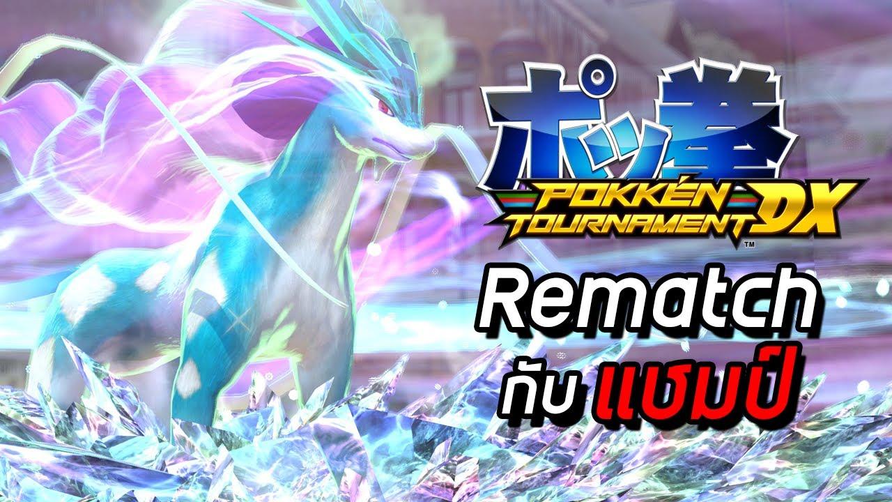 Rematch กับแชมป์ - Pokken Tournament DX #84