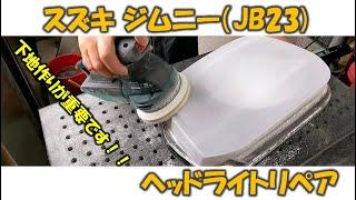 ジムニーjb23
