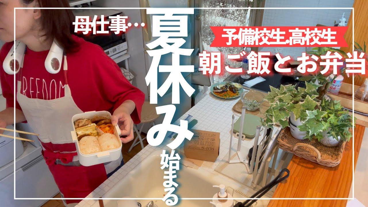 [夏休み]朝ご飯&お弁当夏休みに入ったけども…母は仕事なんです