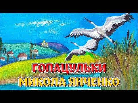 Гопацульки - Микола Янченко (Весільні пісні, Українські пісні)