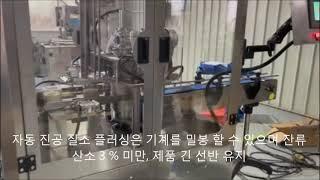 자동 질소 실링 기 제…