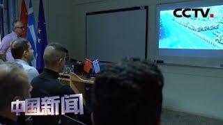 [中国新闻] 中央广播电视总台4K直播电影《大阅兵·2019》在希腊上映   CCTV中文国际
