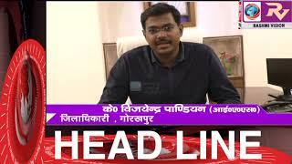 GORAKHPUR NEWS Headline -19-06-2019