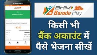 BHIM Baroda Pay से किसी भी UPI ID और Bank Account में पैसे कैसे भेजते हैं?