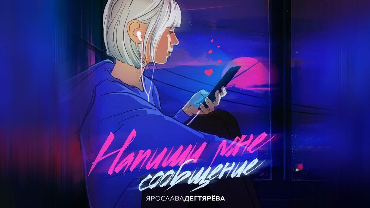 Ярослава Дегтярёва  — Напиши мне сообщение (Single 2020)