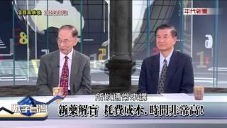 數字台灣HD100浩鼎風暴後 生技新挑戰謝金河 邱春億 黃中洋