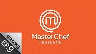 full-episode-masterchef-thailand-มาสเตอร์เชฟประเทศไทย-season-3-ep-9