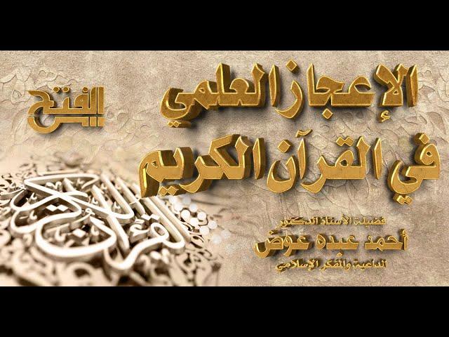 مقطع مؤثر جدًا || تعرف على مدى الإعجاز البلاغي في آيات القرآن