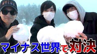 真冬の雪山で「なんでもありの雪溶かし対決」をしたら酷いことになった