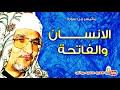 محمد عبد الوهاب الطنطاوى | الانسـان والفاتحة | تلاوة من الروائع فترة التسعينات !! جودة عالية HD