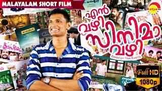 En Vazhi Cinema Vazhi | New Malayalam Short Film | Aravind E Haridas | Sanath Sivaraj