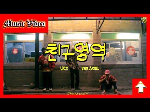 LICO ft VAN AXXEL - FRIENDZONE 친구 지대 (MV)