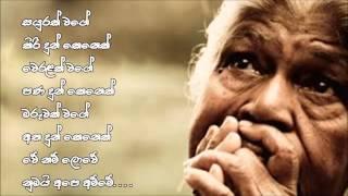 Weherak wage - karunarathna divulgane