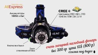 Ultrafire CREE XM-L T6 2000lm Zoomable LED. крутой налобный фонарь.на aliexpress.com (алиэкспресс)(очень мощный налобный фонарь (обзор) ссылка на aliexpress.com ..., 2015-07-17T11:41:14.000Z)