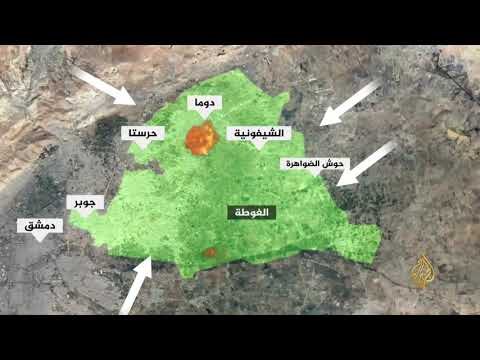 قوات النظام تحاول اقتحام الغوطة من ثلاثة محاور  - نشر قبل 31 دقيقة
