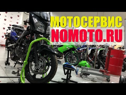 Мотосервис NOMOTO.RU #мотосервис