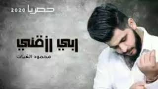 محمود الغياث _ ربي رزقني ( فيديو كليب حصري ) | 2020 |   #منوعات#ام#الروش