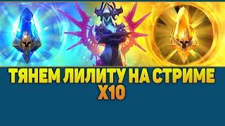 🔴Тянем ЛИЛИТУ на СТРИМЕ х10 - Raid Shadow Legends Verdan