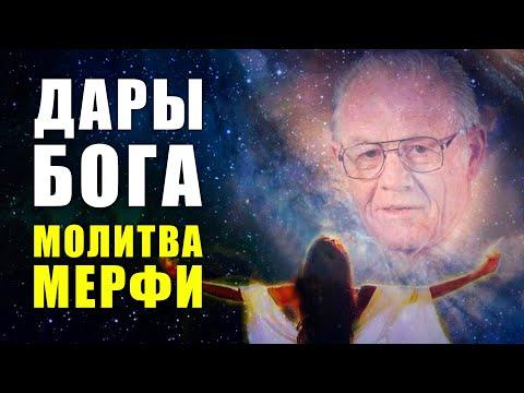 ДАРЫ БОГА - МОИ ДАРЫ | Самая Сильная Молитва Джозефа Мэрфи!