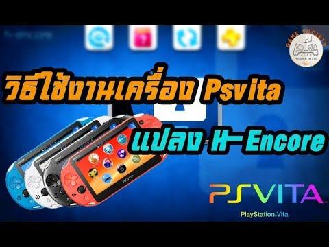 วิธีใช้งานเครื่อง Psvita แปลงระะบบ H-Encore FW 3.65 Enso  (รับแปลงด้วย)