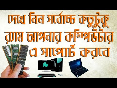 How to Check The Maximum RAM Capacity Your Computer [ Bangla Trick ] 💻