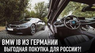BMW i8 из Германии  ДЕШЕВЛЕ ЧЕМ В  РОССИИ?!!!