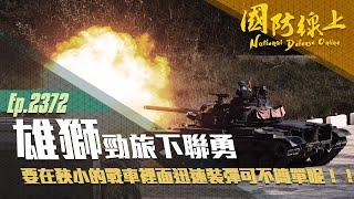 《國防線上-雄獅勁旅下聯勇》要在狹小的戰車裡面迅速裝彈可不簡單!