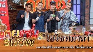 """คุยแซ่บShow : """"ไฮโซหม่าล่า"""" อาหารไทยฟิวชั่น ผสมผสานอาหารจีน ไม่ทิ้งกลิ่นตะวันตกเพื่อคนรักหม่าล่า!"""