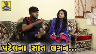 પટેલ ના સાત લગન | Patel Nirs | Patel Na Saat Lagan | Patel Patlani | Comedy Video