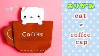 【動物・折り紙】マグカップ&ネコの作り方 origami cat  cup