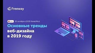 Основные тренды веб-дизайна 2019 года