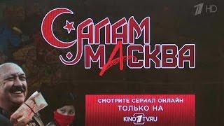 В онлайн‑кинотеатре Первого канала громкая премьера — социальная драма «Салам Масква».