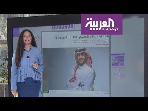 العربية.نت اليوم.. هذا سر ابتسامة الفنان السعودي عايض  - 09:54-2018 / 12 / 16