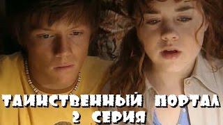 Таинственный портал - 2 Серия /2004/
