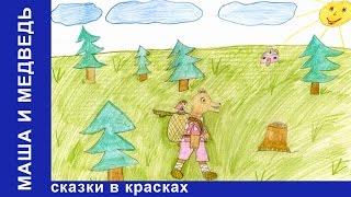 Маша и Медведь. Сказки в Красках. Сказки для детей. Развивающее видео для детей. StarMediaKids