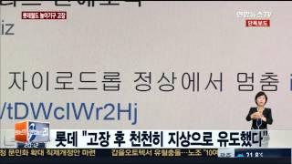 [단독] 롯데월드 놀이기구 고장…지상 60m서 공포의 …