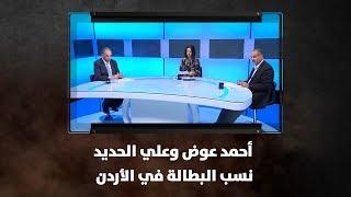 أحمد عوض وعلي الحديد - نسب البطالة في الأردن