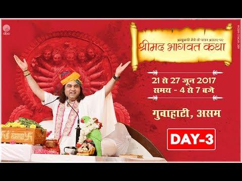 LIVE - SHRIMAD BHAGWAT KATHA - DAY 3, GUWAHATI