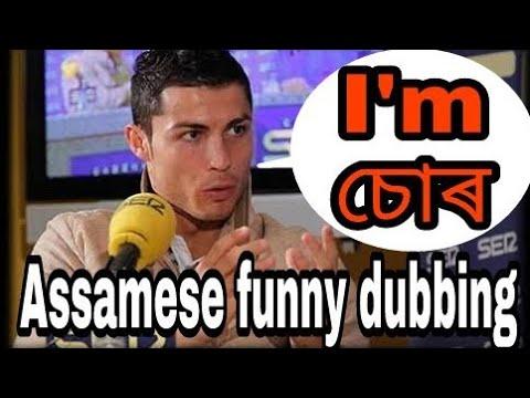Assamese funny dubbing on Ronaldo 😂.