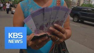 """[글로벌 경제] IMF의 경고 """"베네수엘라 물가상승률 100만% 전망"""" / KBS뉴스(News)"""