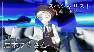 「スペシャリスト 魂の輝き」届木ウカさんインタビューVTR