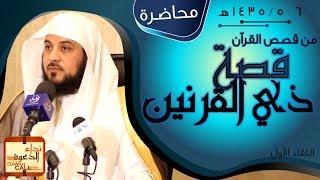 قصة ذي القرنين    د.محمد العريفي