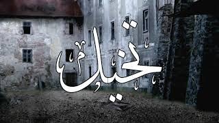 شيلة (( تخيل )) آداء :. فهد بن فصلا  (( حصريا 2019 ))