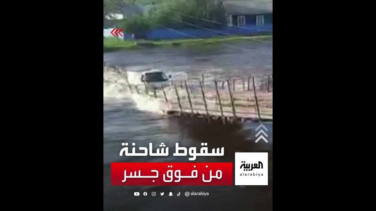 لحظة سقوط شاحنة عند محاولتها عبور جسر معلق مصنوع من الخشب فوق نهر بشرق روسيا  - نشر قبل 3 ساعة