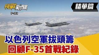 【挑戰精華】以色列空軍拔頭籌 回顧F-35首戰紀錄