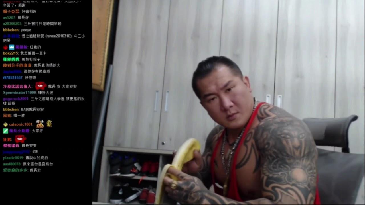 【館長精華】館長香蕉斷掉 怒罵xxxxx - YouTube