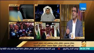 جمال باراس: عبدالله صالح راهن على تاريخه السياسي من أجل مصالح شخصية