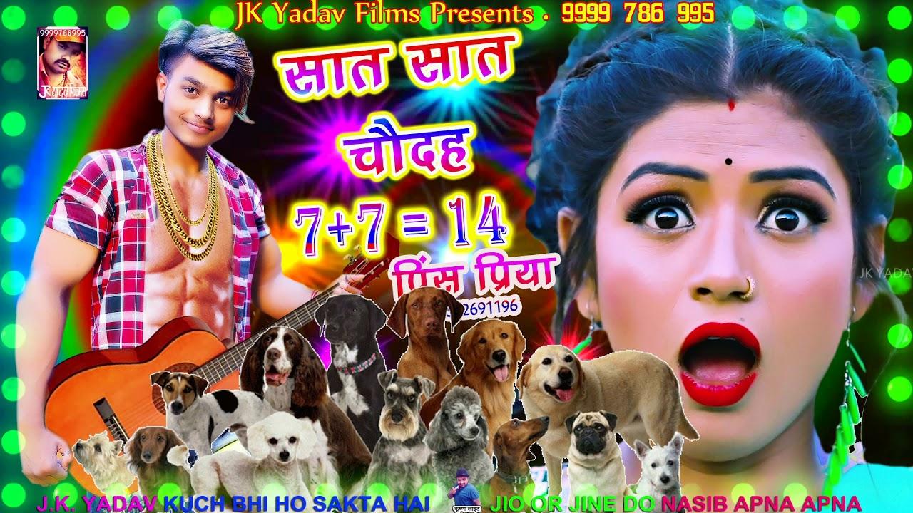 सात सात चोदह - 7+7 = 14  - Sat Sat Chodah - प्रिंस प्रिया का नया गाना 2020 - Jk yadav Films